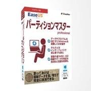 EaseUS パーティションマスター Professional アカデミック版