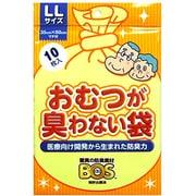 BOS-2290 おむつが臭わない袋 大人用 LLサイズ10枚 [防臭袋]