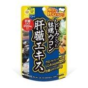 しじみの入った牡蠣ウコン肝臓エキス 120粒(30日分)