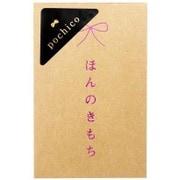 PO‐C05 [pochico ポチ袋 クラフト文字 「ほんのきもち」 5枚入]