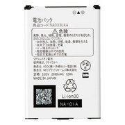 NAD33UAA [WX03電池パック]