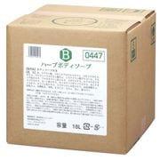 ZBD1403 [フェニックス ハーブ ボディーソープ 18L(コック付)]