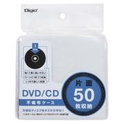 DVD-003-050W [DVD/CD用 片面 不織布ケース 50枚 ホワイト]