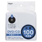 DVD-003-100W [DVD/CD用 片面 不織布ケース 100枚 ホワイト]