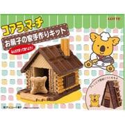 【限定】コアラのマーチ お菓子の家手作りキット 1個