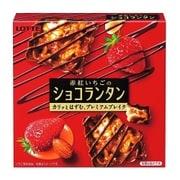 ショコランタン(赤紅いちご) 8個入 [チョコレート菓子]