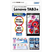 ノングレア保護フィルム Lenovo TAB3 (602LV)