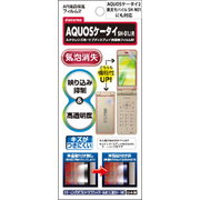 AR液晶保護フィルム AQUOSケータイ SH-01J
