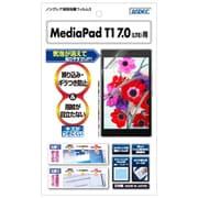 NGB-HWT17 [ノングレアフィルム3 HUAWEI MediaPad T1 7.0 LTE・Wi-Fi用]