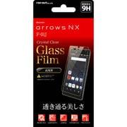 RT-ARJ1F/CG [docomo arrows NX F-01J 液晶保護ガラスフィルム 9H 光沢 0.33mm]