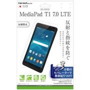 RT-MPT17F/B1 [HUAWEI MediaPad T1 7.0 LTE 指紋 反射防止 液晶保護フィルム]