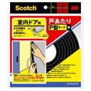 EN52 [室内ドア用戸あたりP型テープ 黒 6mm×9mm×5m]