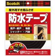 EN78 [屋外用すき間ふさぎ防水テープ 黒 9mm×15mm×2m]