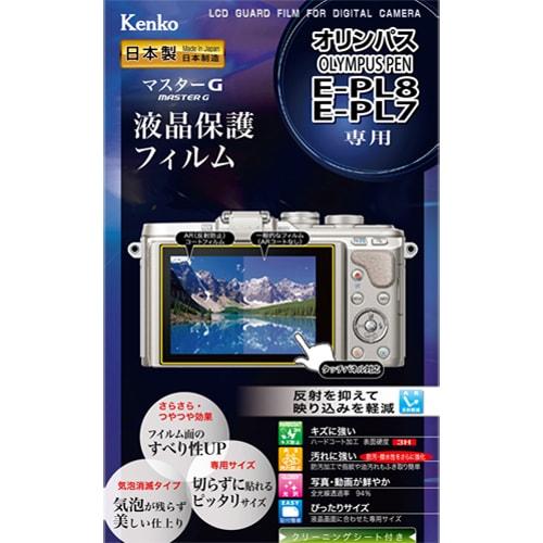 マスターGフイルム オリンパス E-PL8/E-PL7用 [デジタルカメラ用保護フィルム]
