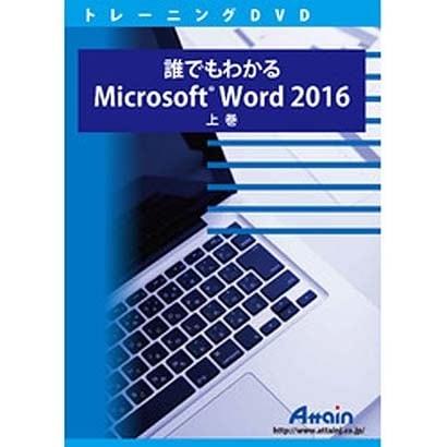 誰でもわかるMicrosoft Word 2016 上巻 [Windows]