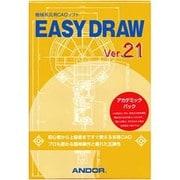 EASY DRAW Ver.21 アカデミックパック [Windows]