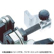 LB1195 [ワイヤーストッパー ライト用]