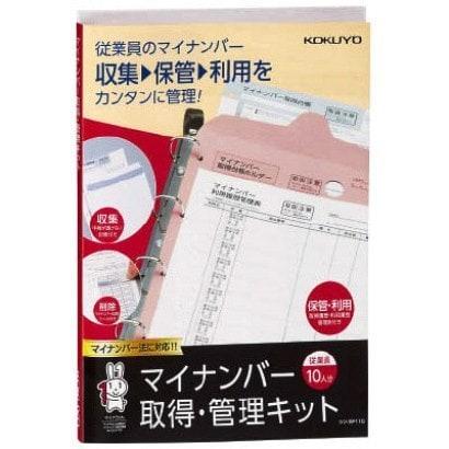 シン-SP110 [マイナンバー 取得・管理キット]