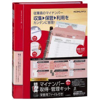 シン-SP210 [マイナンバー 取得・管理キット 保管用ファイル付き]