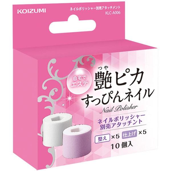 KLC-A006 [ネイルポリッシャー別売アタッチメント]