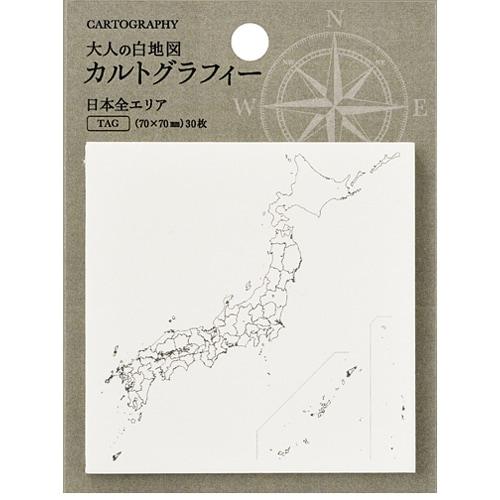 CG-FSJ [カルトグラフィー タグ (白地図) 日本(日本全エリア)]