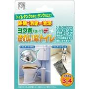 3514 [ヨウ素(ヨード)デ・きれいなトイレ 1個組]