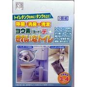 3516 [ヨウ素(ヨード)デ・きれいなトイレ 3個組]