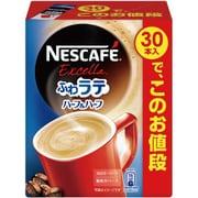 ネスカフェ エクセラ ふわラテ ハーフ&ハーフ 30P [インスタントコーヒー]