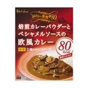 カロリー美食亭80 焙煎カレーパウダーとベシャメルソースの欧風カレー [180g]