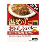 温めずにおいしいカレー まろやか野菜カレー [200g]