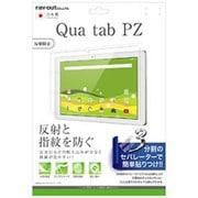RT-QTPZF/B1 [Qua tab PZ 液晶保護フィルム 指紋/反射防止]