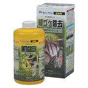 アンチグリーン 500ml [コケ(藻類)抑制・除去剤]