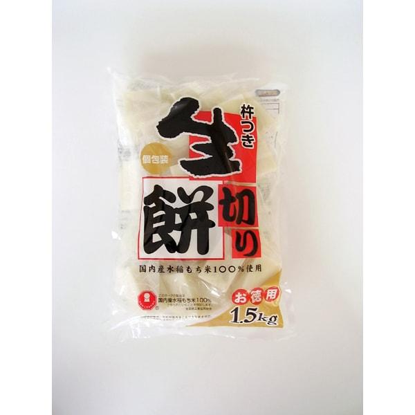 生切り餅 1.5kg