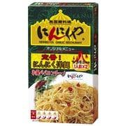 にんにくや にんにく洋麺 32.9g×2袋 [パスタソース]