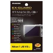 EXGF-N1J5 [Nikon 1 J5/V3専用 EX-GUARD 液晶保護フィルム]
