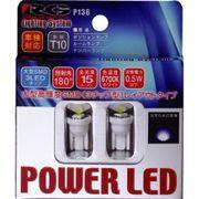 RGH-P136 [LEDバルブ POWER LED T10 ウェッジタイプ]