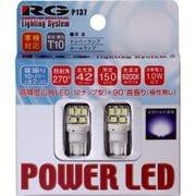 RGH-P137 [LEDバルブ POWER LED T10 ウェッジタイプ]