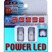 RGH-P138 [LEDバルブ POWER LED T10 360°]