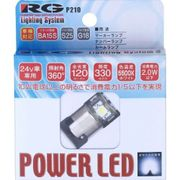 RGH-P210 [LEDバルブ POWER LED BA15S SMD6 24V用]