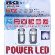 RGH-P212 [LEDバルブ POWER LED BA9S SMD5 12V用]