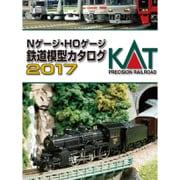 25-000 [KATO Nゲージ・HOゲージ 鉄道模型カタログ2017]
