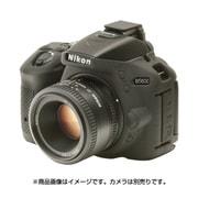 イージーカバー Nikon デジタル一眼 NikonD5600用 ブラック [高級シリコンカバー]