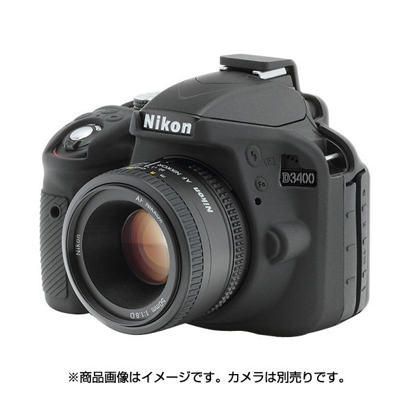 イージーカバー Nikon デジタル一眼 NikonD3400用 ブラック [高級シリコンカバー]