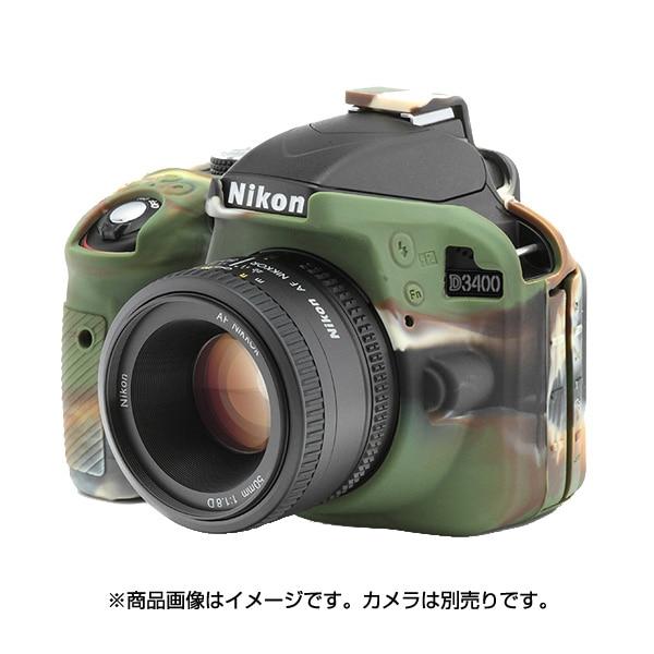 イージーカバー Nikon デジタル一眼 NikonD3400用 カモフラージュ [高級シリコンカバー]