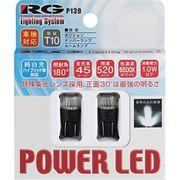 RGH-P139 [POWER LED T10 ウェッジタイプ 照射角180° 6500K ホワイト]
