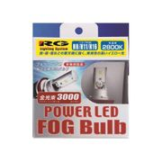 RGH-P531 [POWER LED フォグバルブ H8/H11/1H16 2800K]