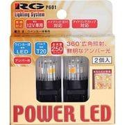 RGH-P601 [POWER LED ウィンカーバルブ T20 ウェッジ 250lm]