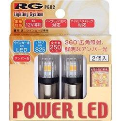 RGH-P602 [POWER LED ウィンカーバルブ S25 ピンタイプ 250lm]