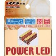 RGH-P606 [POWER LED 12V用 抵抗ユニット ハイフラキャンセラー]