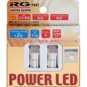 RGH-P607 [POWER LED サイドウィンカーバルブ T10 12V車専用]